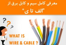 """معرفی کامل سیم و کابل برق از """"الف تا ی"""""""