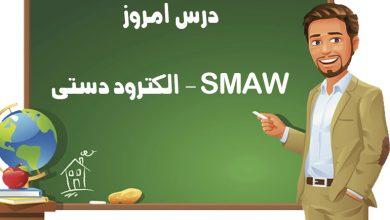 از صفر تا صد فرایند جوشکاری الکترود دستی (SMAW)
