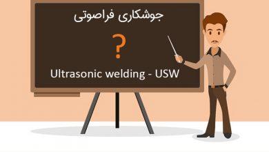 با فرایند جوشکاری فراصوتی آشنا شوید | USW | مزایا ، معایب و کاربرد