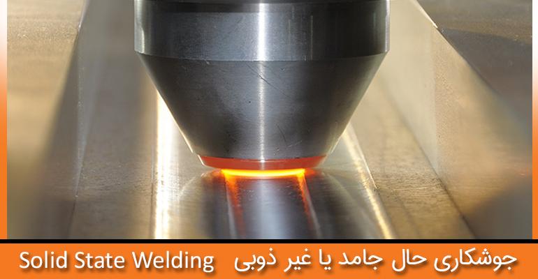 با جوشکاری حالت جامد (جوشکاری غیر ذوبی) آشنا شوید | Solid State Welding