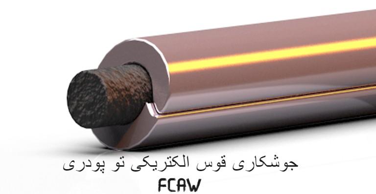 جوشکاری قوس الکتریکی تو پودری (FCAW)