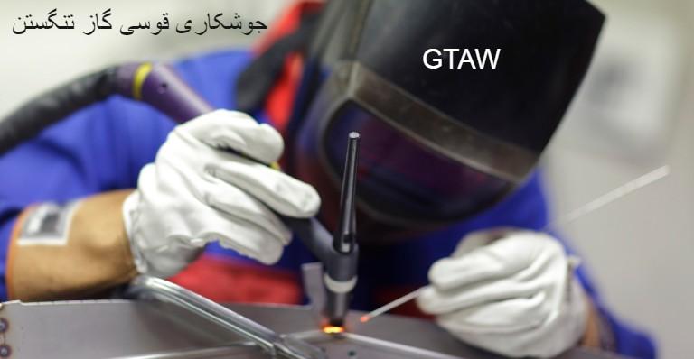 جوشکاری قوسی گاز تنگستن یا ( GTAW ) چیست