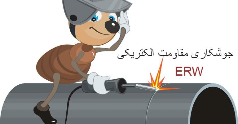 جوشکاری مقاومت الکتریکی (ERW) در یک نگاه