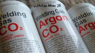 گاز محافظ جوشکاری چیست | shielding gas