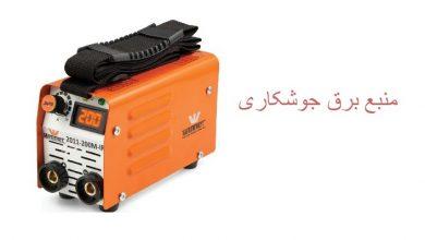 منابع برق مورد استفاده در فرایند جوشکاری