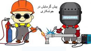 پیش گرمایش در جوشکاری | Preheat in welding