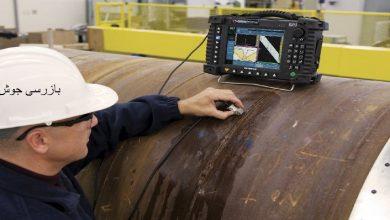 بازرسی جوش به چه منظور انجام می شود | weld inspection