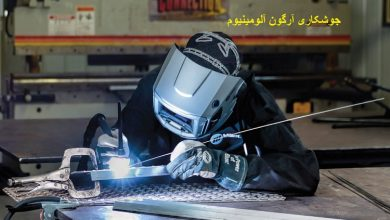 جوشکاری آرگون بر روی آلومینیوم | argon welding on aluminium
