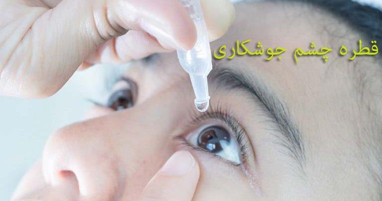 قطره چشم جوشکاری موثر جهت رفع برق زدگی چشم