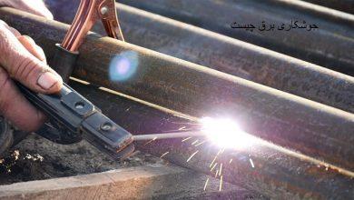 جوشکاری برق چیست | Electric welding