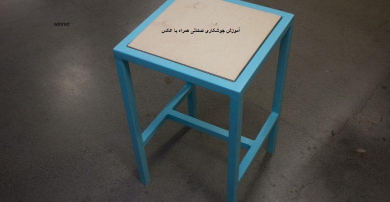 آموزش جوشکاری صندلی همراه با عکس