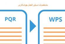 بررسی مشخصات دستورالعمل جوشکاری فقط با یک کلیک   WPS