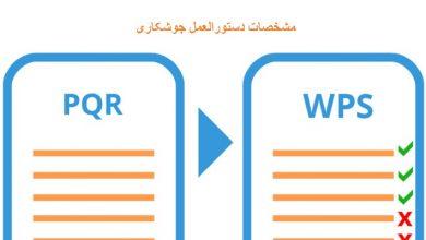بررسی مشخصات دستورالعمل جوشکاری فقط با یک کلیک | WPS