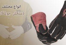 انواع مختلف دستکش جوشکاری
