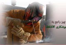همه چیز راجع به الکترود جوشکاری SMAW