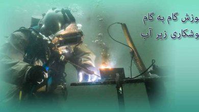 آموزش جوشکاری زیر آب به همراه عکس