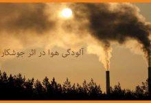 آلودگی هوا در اثر جوشکاری