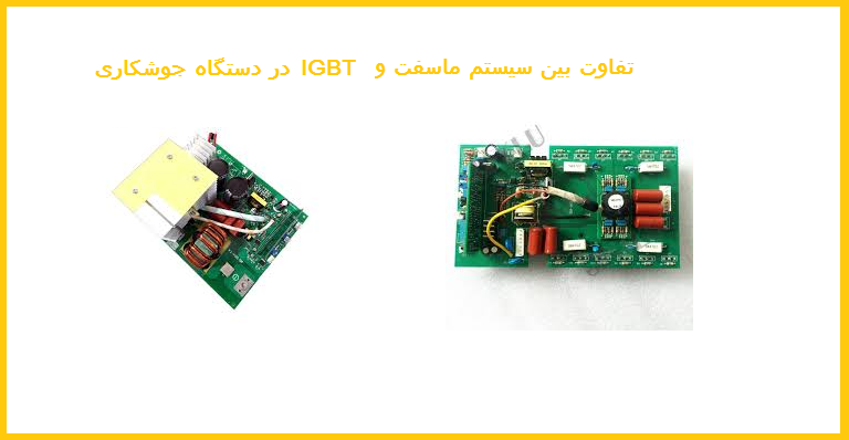 تفاوت بین سیستم ماسفت و IGBT در دستگاه های جوشکاری | Mosfet vs IGBT